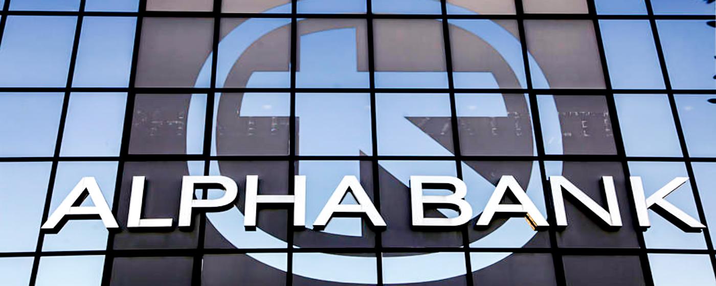 Νέα στρατηγικη συνεργασία με την alpha bank